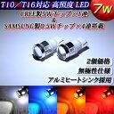 LED T10 T16対応 広角レンズ採用 CREE製 5w チップ1連&サムスン製 0.5w チップ4連搭載 合計7w発光 ハイパワー SMD LED ポジシ...