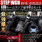 ルームランプセットステップワゴン・ステップワゴンスパーダRP1/RP2/RP3/RP43チップ内蔵SMD含む78連搭載で合計210連◎ホワイト発光◎