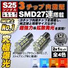 S25シングル球SMD3チップ27連(81連)ホワイト白(BA15S)LED★コーナリングランプやバックランプに◎【エムトラ】