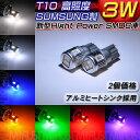 【保証付】ポジションランプ LED T10 新型 samsung サムスン製 5630 ハイパワー SMD 6連 3ワット 7色から アルミヒー…