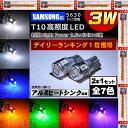 LED T10 新型 samsung サムスン製 5630 ハイパワー SMD 6連 3ワット 【6000K・8000K・ブルー・オレンジ・グリーン・レッド・ピ...