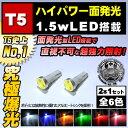 【保証付】LED T5 超拡散型 爆光 面発光 1.5w ウェッジ球◎メーターパネルランプ キーリング シガーソケット グローブ…