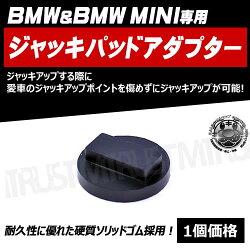 BMW■BMWMINI専用■ジャッキパッドアダプター■ソリッドゴム仕様■1個価格■ジャッキアップポイントの保護に■ラバーフィットパッドアタッチメントジャッキポイント■エムトラ