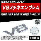 V8メッキエンブレム■金属メタル製曲げて取付が可能高品質高耐久3DトランクサイドエンブレムシルバーベンツBMWトヨタニッサン等にエムトラ