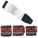 RYUJIN バンテージ ハンドラップ (伸縮性)4.5m //ボクシング 格闘技 バンテージ 拳サポート シャドウ スパーリング …