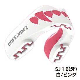 SAFEJAWZ エクストロマウスピース(ケース付き)大人用 //セーフジョーズ 格闘技 空手 ボクシング キックボクシング 総合格闘技 ラグビー アメフト コンタクトスポーツ