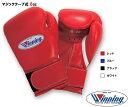 Winning ボクシンググローブ 練習用 プロフェッショナルタイプ マジックテープ式 8oz MS-200-B //WINNING ウイニング …