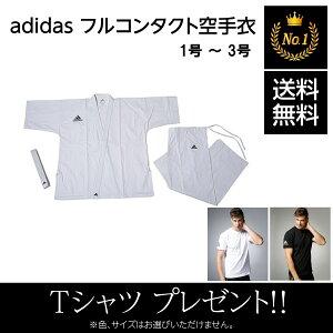 adidas アディダス 純白フルコン空手衣 FK001(1号〜3号) FK001-3 Tシャツプレゼント!!//アディダス 空手着 形組手兼用 道衣 道着 試合 練習 組手
