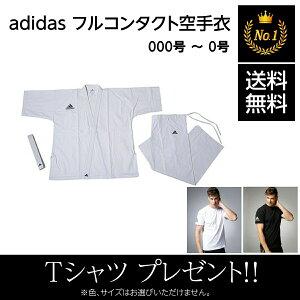 adidas アディダス 純白フルコン空手衣 FK001(000号〜0号) FK001-0 Tシャツプレゼント!!//アディダス 空手着 形組手兼用 道衣 道着 試合 練習 組手
