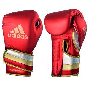 adidas ボクシンググローブ アディスピードPRO グローブ メタリック //アディダス スパーリンググローブ ボクシング キックボクシング 送料無料