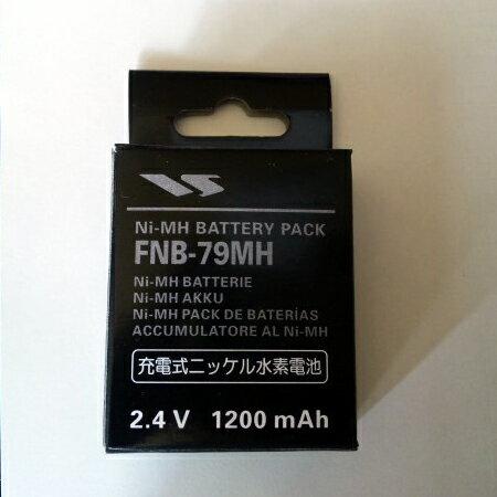 【エントリーでポイント5倍】FNB-79MH 八重洲無線(旧V.スタンダード) ワイドバンドレシーバー用 充電式ニッケル水素電池 FNB79MH【ゆうパケ】