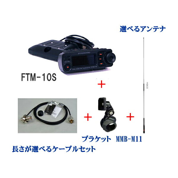 【エントリーでポイント5倍】【送料無料】【セット】FTM-10S 八重洲無線(旧Vt.スタンダード) 144/430MHz FM Dual Band Mobile バイクにオススメ! アマチュア無線機 FTM10S