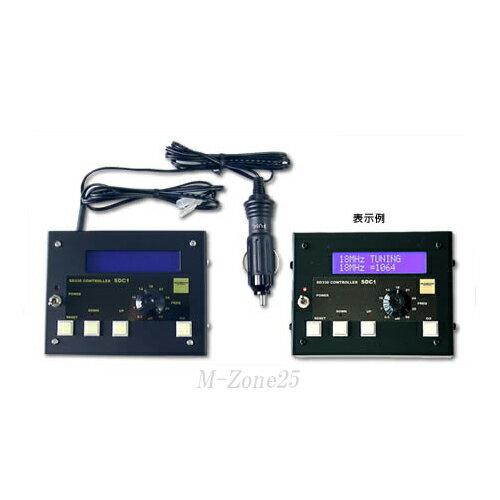 【お取り寄せ】SDC1 第一電波工業 スクリュードライバーアンテナ SD330専用セミオートコントロールボックス SDC-1