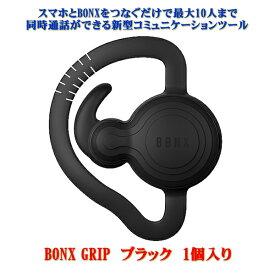 【送料無料】BONX GRIP(ボンクスグリップ) ブラック 1個入り Bluetooth対応 新型コミュニケーションツール ワイヤレストランシーバー