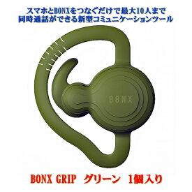 【送料無料】BONX GRIP(ボンクスグリップ) グリーン 1個入り Bluetooth対応 新型コミュニケーションツール ワイヤレストランシーバー