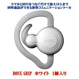 【送料無料】BONX GRIP(ボンクスグリップ) ホワイト 1個入り Bluetooth対応 新型コミュニケーションツール ワイヤレストランシーバー