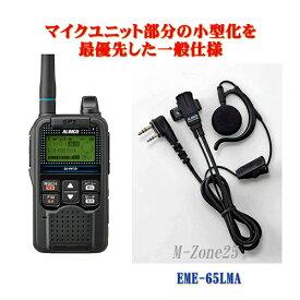【送料無料】DJ-PV1Dと耳かけ型小型イヤホンマイクEME-65LMAのセット アルインコ 0.5W デジタル小電力コミュニティ無線機 DJPV1D