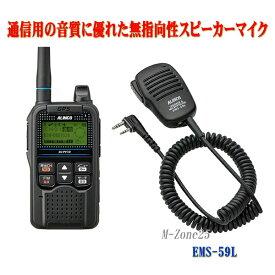 【送料無料】DJ-PV1DとL字型2プラグ スピーカーマイク EMS-59Lのセット アルインコ 0.5W デジタル小電力コミュニティ無線機 DJPV1D