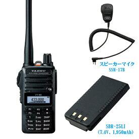 【送料無料】FT-65とスピーカーマイクSSM-17Bとリチウムイオン電池パックSBR-25LIのセット 八重洲無線 144/430MHz帯 デュアルバンド FMトランシーバー アマチュア無線機 YAESU ヤエス FT65
