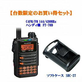 【台数限定】【送料無料】FT-70DとソフトケースSHC-27のセット 八重洲無線 C4FM/FM 144/430MHz デュアルバンドデジタルトランシーバー アマチュア無線機 YAESU ヤエス FT70D