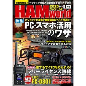 HAM world(ハムワールド) 2020年1月号 隔月刊【ネコポス】
