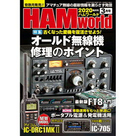 HAM world(ハムワールド) 2020年3月号 隔月刊【ネコポス】