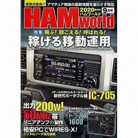 HAM world(ハムワールド) 2020年9月号 隔月刊【ネコポス】