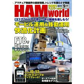 HAM world(ハムワールド) 2021年9月号 隔月刊【ネコポス】