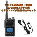 DJ-DPS70KB(EBP-99装備)とEME-70Aのセット DCR-PRO(エアクローン機能)対応 アルインコ デジタル簡易無線 登録局 ハイパワー D…