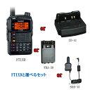 【ご予約】【送料無料】FT1XDと選べる1つのオプションのセット 八重洲無線(ヤエス) C4FM FDMA 144/430MHz D/Aトランシーバー FT-…