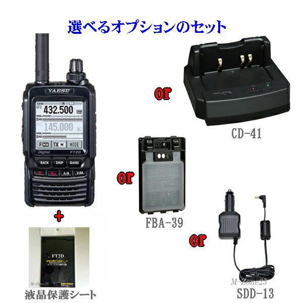 【即納】【セット】FT2Dと液晶保護シートSPS-2Dと選べる1つのオプションのセット ポータブルデジタルノード機能対応にアップデート済み YAESU C4FM FDMA 144/430MHz D/Aトランシーバー ヤエス 八重洲無線 FT-2D
