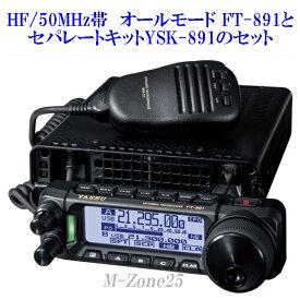 【セット】FT-891シリーズとセパレートキットYSK-891のセット YAESU HF/50MHz帯 オールモード 八重洲無線 ヤエス FT891