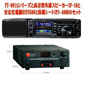 【台数限定のお買い得セット】 FT-991AシリーズとSP-10とDSP3500とSPS-400Dのセット YAESU HF/VHF/UHF(1.8MHz帯〜430MHz帯) オールモード トランシーバー FT991A