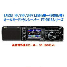 【台数限定のお買い得セット】 FT-991Aシリーズと高音質外部スピーカーSP-10と保護シートSPS-400Dのセット YAESU HF/VHF/UHF(1.8MHz帯〜430MHz帯) オールモード トランシーバー FT991A