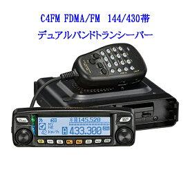 【即納】【送料無料】FTM-100D ヤエス(YAESU) C4FM FDMA/FM 144/430帯 デュアルバンドトランシーバー 20W機 アマチュア無線 八重洲無線 FTM100D