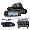 【即納】【送料無料】FTM-100DHとHRI-200とクーリングファンSMB-201のセット ヤエス(YAESU) C4FM FDMA/FM 144/43…