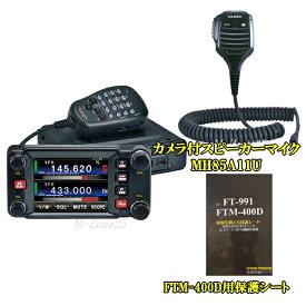 【ご予約】【お買い得セット】【送料無料】FTM-400XDとカメラ付スピーカーマイク MH-85A11Uのセット ヤエス(YAESU) C4FM FDMA/FM 144/430帯 デュアルバンドトランシーバー 20W機 八重洲無線 FTM400XD【2月末入荷予定】