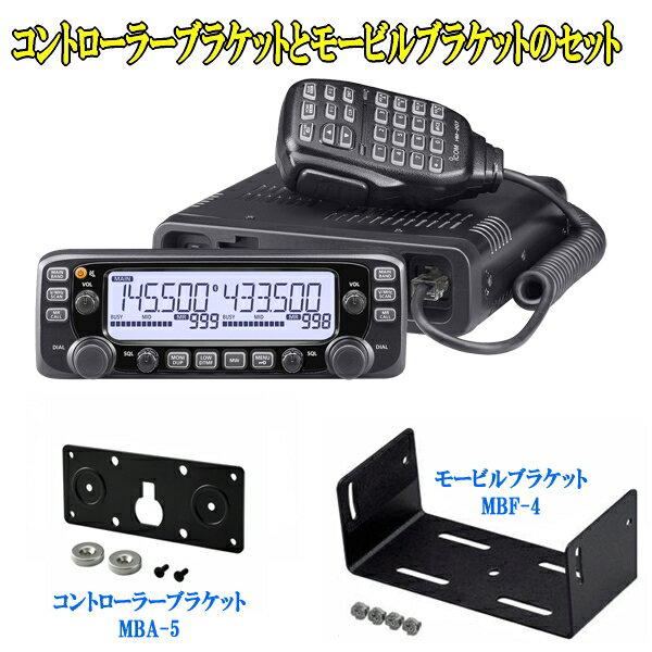 【送料無料】IC-2730DとコントローラーブラケットMBA-5とモービルブラケットMBF-4のセット アイコム 144/430MHz帯 同時受信 50W機 IC2730D