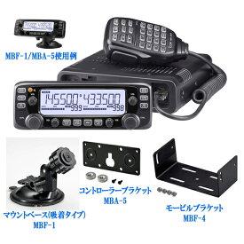 【セット】【送料無料】IC-2730とMBA-5とMBF-4とMBF-1 アイコム 144/430MHz帯 同時受信 20W機IC2730