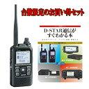 【台数限定セット】【送料無料】ID-51PLUS2 通常モデルと「D-STAR通信がすぐわかる本」のセット アイコム 144/430MHz帯 2波同時受…