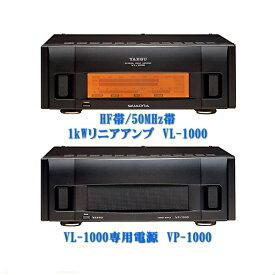 【お取り寄せ】VL-1000と専用電源VP-1000のセット YAESU HF/50MHz 1kWリニアアンプ VL1000
