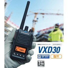 VXD30 八重洲無線 携帯型350MHz帯 資格不要・登録局対応 ハイパワーデジタルトランシーバー VXD-30 ヤエス YAESU