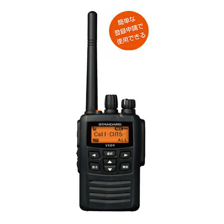 【エントリーでポイント5倍】【送料無料】VXD9 STANDARD(YAESU) 携帯型350MHz帯 資格不要・登録局 5Wハイパワーデジタルトランシーバー YAESU VXD-9 八重洲無線