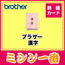 【最大2,000円OFFクーポンあり】ブラザー 刺しゅうカード / 漢字 / ECD029