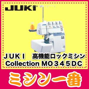 【最大1500円OFFクーポンあり】【送料無料】JUKI/ジューキ/ ロックミシン MO-345DC Collection MO345DC【5年保証】【ミシン本体】ロック
