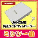ジャノメ コンピューター フットコントローラー