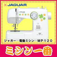 ジャガーMP120