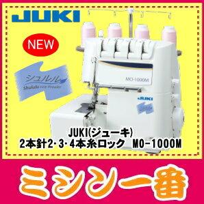 【新製品】【今なら純正 防音マットサービス中】JUKI ジューキ ロックミシン MO-1000M/MO1000M 【シュルル】【送料無料】【ミシン本体】