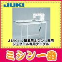 ジューキミシンJUKI(ジューキ)【職業用ミシン専用】シュプール専用テーブル