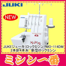 JUKIMOー114DM【2本針4本糸差動送り付きオーバーロックミシン】